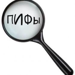 ПИФ как инструмент инвестирования