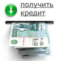 Как найти кредитора и работать с ним?