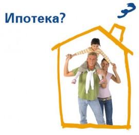 Как выбрать ипотечную программу?