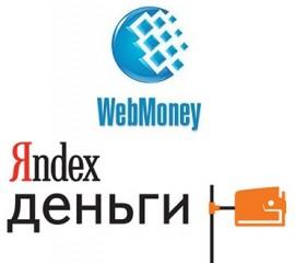 Что предпочтительнее - WebMoney или Яндекс.Деньги?