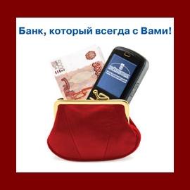 Что такое Мобильный банк?
