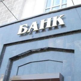 Центральный банк: общее понятие