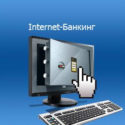 Чем опасен интернет банкинг?