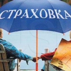 Какие есть виды страхования? Обмен электронных валют здесь: netexchange.su