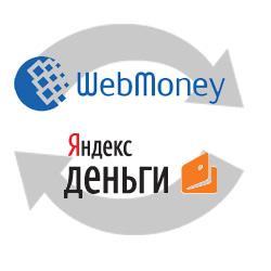 Выгодный обмен валют: http://netexchange.su/ Как правильно выбирать обменник электронных денег?