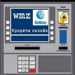 Выгодный обмен валют: http://netexchange.su/ Что такое займы WebMoney?