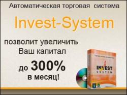Торговые системы от Invest System – доходность и удобство!
